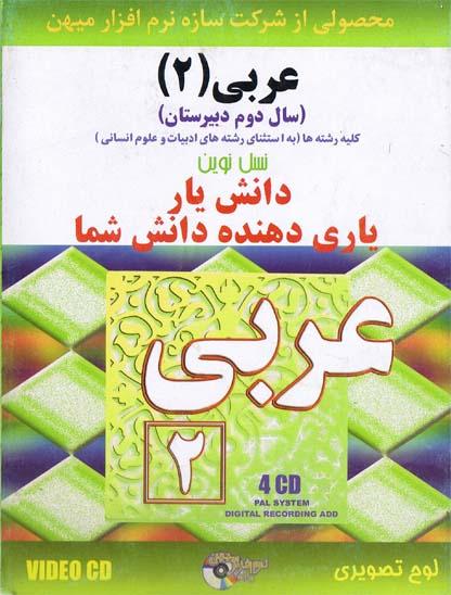 آموزش کامل درس عربی دوم دبیرستان