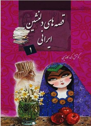 قصه های دلنشین ایرانی 1