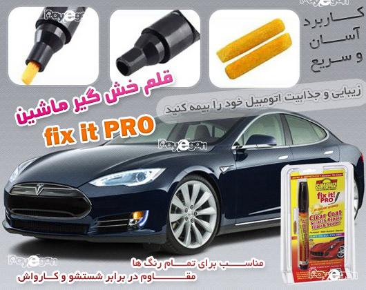 خرید پستی قلم خش گیر ماشین فیکس ایت پرو - Fix It Pro