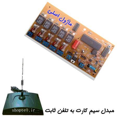 كليد كنترل تلفني(سيم كارتي)5 کانال-پارسیان الکتریک لاله زار