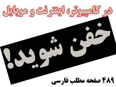 یک کتاب بسیار ارزشمند pdf به زبان فارسی در 489 صفحه