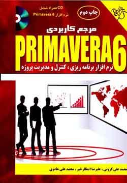 مرجع كاربردي PRIMAVERA 6 نرم افزار برنامه ريزي , كنترل و مديريت پروژه