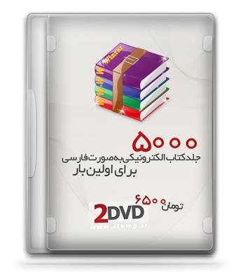 7000 جلد کتاب