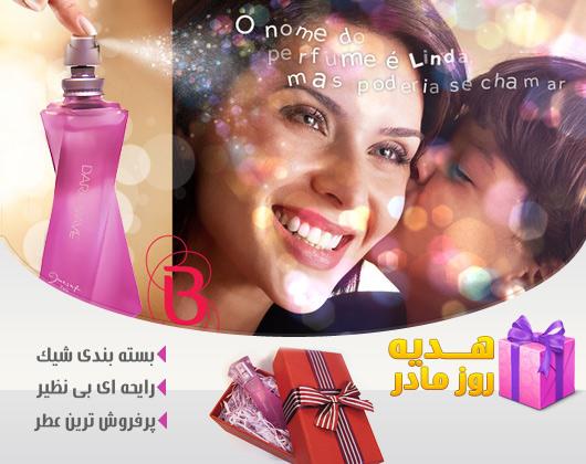 فروش ارزان عطر جک ساف ایکس , بهترین عطر زنانه