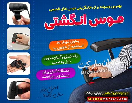 خرید ارزان موس انگشتی - وبسایت رسمی فروش موس انگشتی