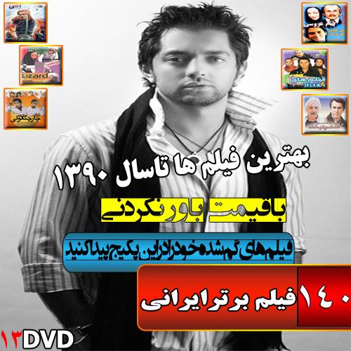 140فیلم برتر ایرانی+اشانتیون