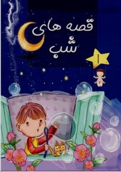 قصه های شب 1