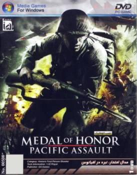 1/30- بازی مدال افتخار: نبرد در اقیانوس آرام - Medal of Honor: Pacific Assault