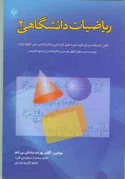 رياضيات دانشگاهي 2
