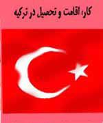 مهاجرت به تركيه