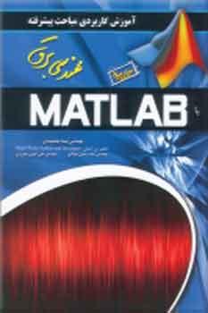 آموزش کاربردی مباحث پیشرفته مهندسی برق با MATLAB