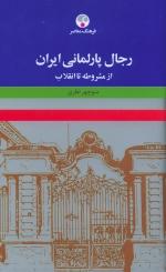 رجال پارلمانی ایران