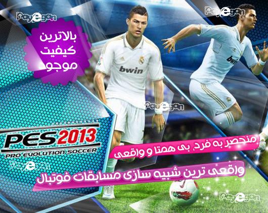 بازي PES 2013