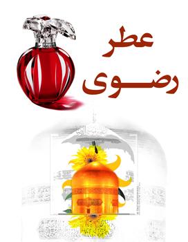 عطر خالص حرم مطهر امام رضا (ع) 15 ميلي گرمي(اورجینال)