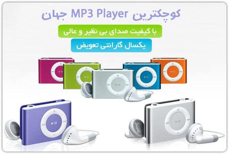 خرید اینترنتی آی پاد شافل | کوچک ترین MP3 player | آی پاد شافل 16 گیگا بایتی