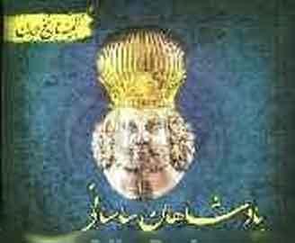 گنجینه تاریخ ایران: پادشاهان ساسانی