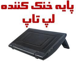 پایه خنک کننده فن دار لپ تاپ