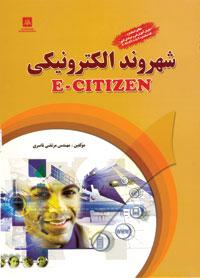 شهروند الكترونيكي