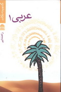 گنجینه نکات عربی سال اول راهنمائی (کتاب+سی دی)