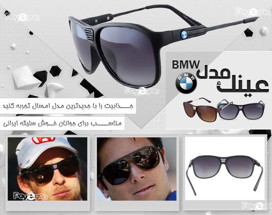 خرید آنلاین عينك  مدل BMW به همراه كيف عينك