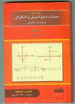 راهنمای حساب دیفرانسیل و انتگرال و هندسه تحلیلی جلد ا