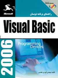 مرجع برنامه نويسان Visual Basic (چاپ دوم)