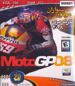 65- بازی MotoGP 08 - موتور سواران گرند پری 2008