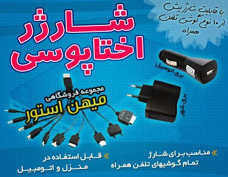 خرید شارژر همه کاره برای همه گوشی های موبایل ( برقی و فندکی ) اختاپوسی