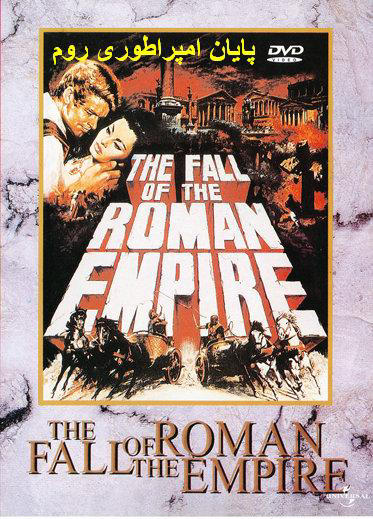 سقوط امپراطوري رم(سوفیا لورن)