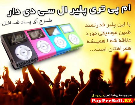 Mp3 player ال سی دی دار