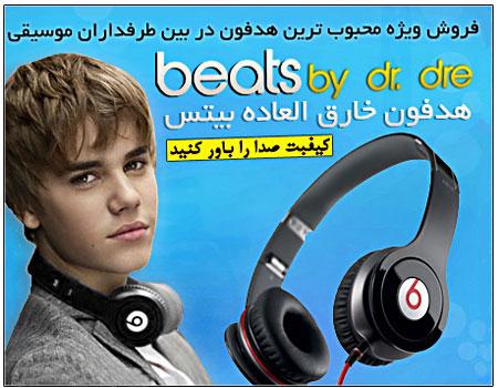 هدفون Beats by Dr. Dre ، تا شو و قابل حمل