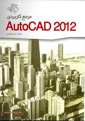 مرجع كاربردي Autocad 2012