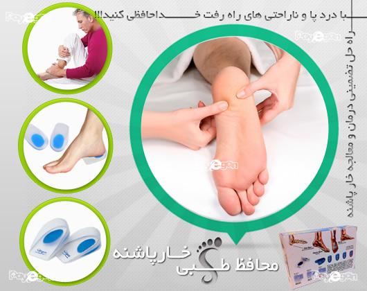 خرید محافظ طبي جهت درمان خارپاشنه پا