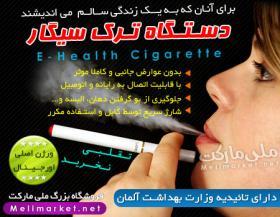 بهترین روش ترک سیگار - دستگاه ترک سیگار