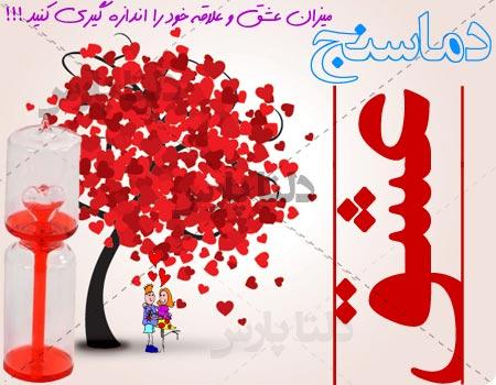 دماسنج زیبای عشق