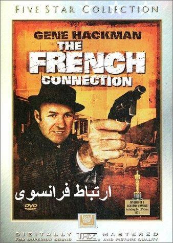 ارتباط فرانسوي (جين هاگمن و فرناندو ري)