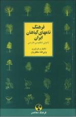 فرهنگ نام های گیاهان ایران