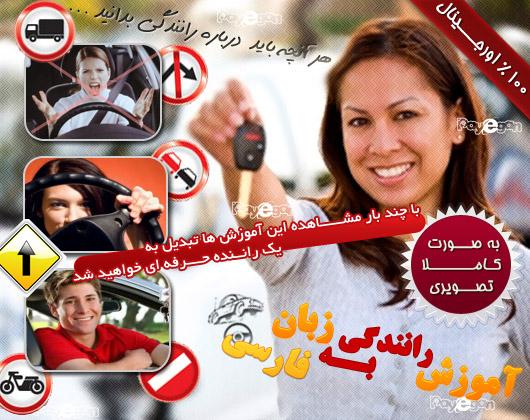 سی دی آموزش رانندگي به زبان فارسي