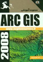 آموزش برنامه ARC GIS