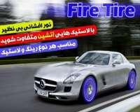 فایر تایر جدید 7 رنگ