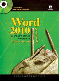 راهنماي سريع WORD 2010 ( همراه با CD )