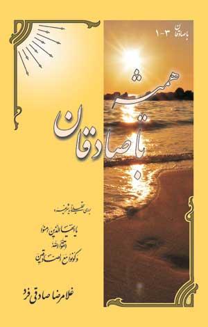 همیشه با صادقان،نویسنده غلامرضا صادقی فرد