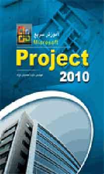 آموزش سریع project 2010