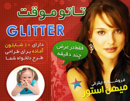 فروش ویژه و ارزان تاتوی شیمر Shimmer