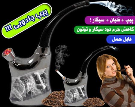 پیپ جادویی آبی،کاهش دهنده ضرر سیگار