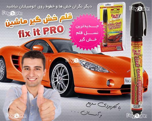 خرید پستی قلم خش گیر ماشین فیكس ایت پرو   Fix It Pro