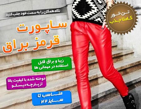 ساپورت قرمز براق  طرح چرم ، زيپ دار،همگام با مدل هاي روز ايراني