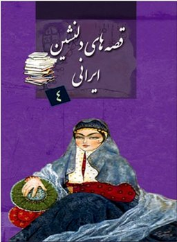 قصه های شب 4