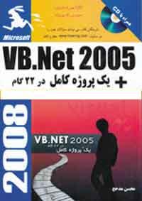 VB.Net 2005 در 22 گام + يك پروژه كامل