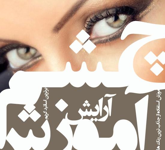 خرید آموزش تصویری آرايش چشم - خرید آموزش تصویری حرفه اي خط چشم و انواع سايه توسط برترين اساتيد جهان